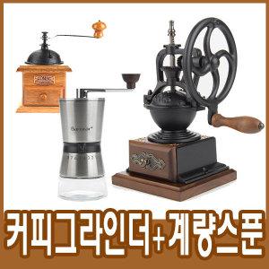 커피그라인더 20종+스푼(핸드밀/핸드드립/드립커피)