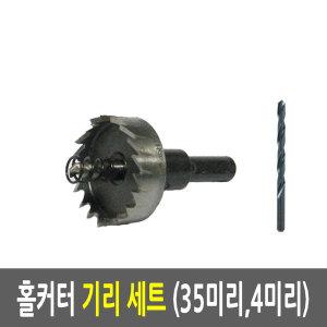 홀커터 기리세트 (35미리 4미리) 문타공기구 타공세트