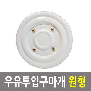 아파트 빌라 우유투입구 막음장치 (원형) 방범커버
