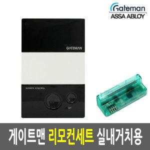 리모컨 리모콘세트 실내에서문열림장치 실내거치용