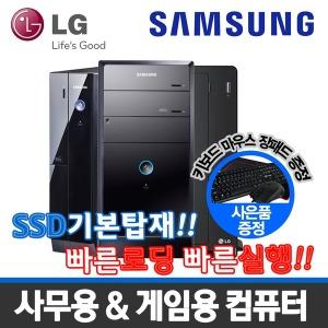 삼성 LG 컴퓨터 i3 i5 신품SSD 사무용 게임용 본체 PC