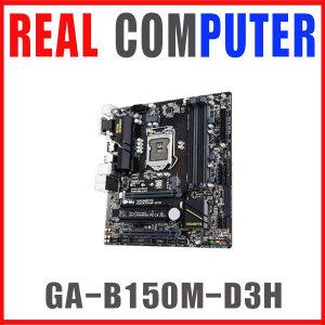GA-B150M-D3H (소켓1151/B150M칩셋) m-ATX 중고