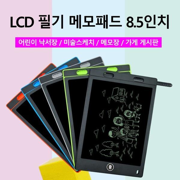 LCD 전자칠판 메모장패드 학용품 그림그리기 보드판