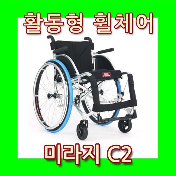 미키코리아 알루미늄 수동휠체어  C2(활동형)