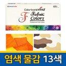 종이나라 염색 물감 13색7.5ml 천 색번짐x 패브릭물감