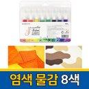 종이나라 염색 물감 8색 7.5ml 천염색 패브릭물감