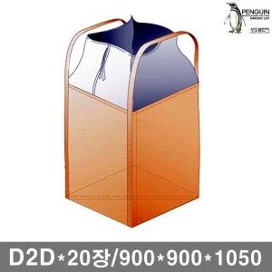 톤백마대 신재 하부벨트 덮개 D2D/20장 900x900x1050
