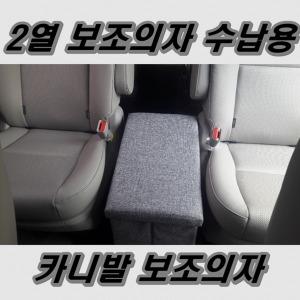 보조의자 올뉴카니발 9인승 3열 차량 트렁크 TV 보관