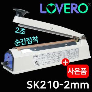 러브러 sk210-2mm 비닐접착기 실링기 삼보테크