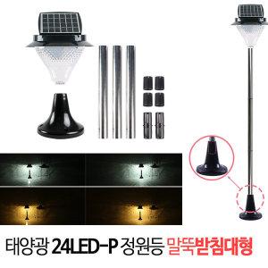 태양광 24LED-P 정원등 (말뚝받침대형)/야외 마당조명