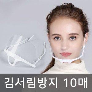 VIP투명 위생마스크 10개/주방/시식/플라스틱마스크