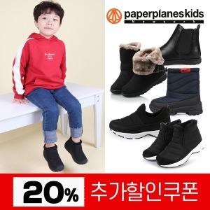 페이퍼플레인키즈 아동 부츠 겨울 아동화 털 운동화