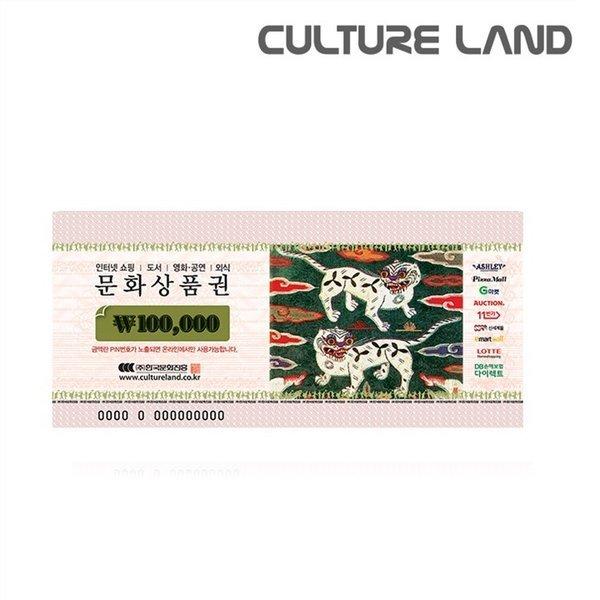 컬쳐랜드 문화 상품권 ( 10만원) / 핀번호 문자발송