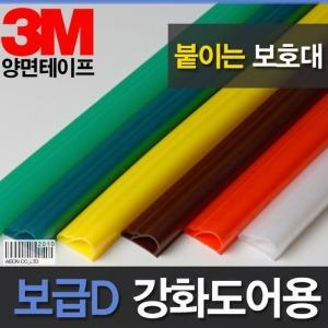 보급D 미닫이문 손낌방지 쿠션/강화도어 손끼임방지/