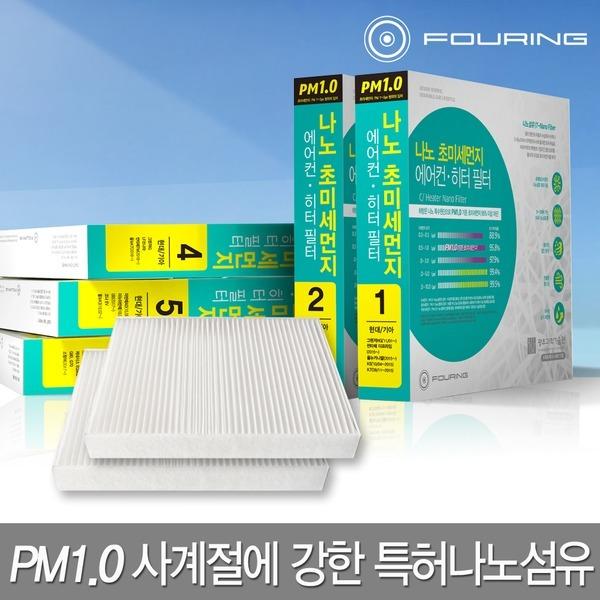 PM1.0나노 극초미세먼지 자동차 에어컨필터/ 차량용품
