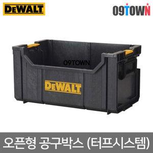 디월트 DS280 터프시스템 오픈공구함 DWST08205