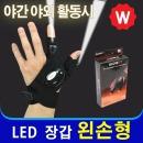 글러브 장갑 LED 라이트 낚시 등산 캠핑 작업등 랜턴