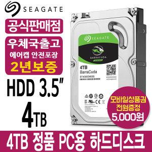 4TB Barracuda ST4000DM004 HDD 모바일상품권증정