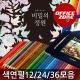스테들러 / 색연필-컬러링북 수채화 12색 24색 36색 넥스프로 틴