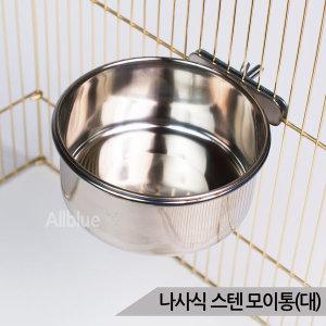 나사식 스텐 모이통 (대) 새장부착형 새모이 급식기