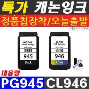 캐논 PG-945XL CL-946XL TS3390 TS3392 프린트 잉크