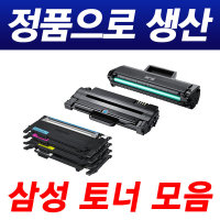 CLT-K406S K405 C404 Y403 MLT-D101S D111S D115L정품