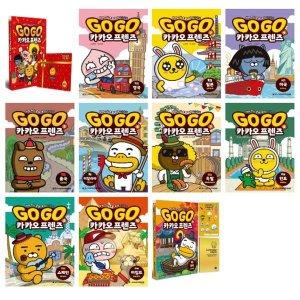 (재정가세트)(당일배송) GO GO 카카오 프렌즈 1-11권 세트 (전11권)