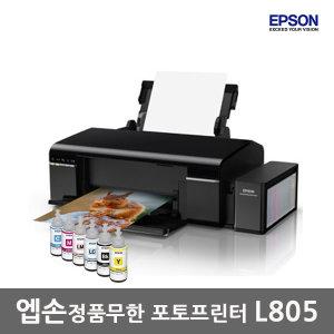 L805 정품무한잉크젯포토프린터 잉크포함