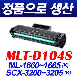 ML-1665K 1660 1661 1865WK SCX-3200 3205 3210프린터
