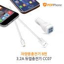 팝폰 3.2A 8핀 2포트 차량용 충전기 CC07