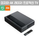 샤오미 미지아 프로젝션 TV 4K MJJGTYDS03FM 무료배송