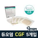 듀오덤/듀오덤CGF  : 상처 습윤밴드/창상피복제 5매