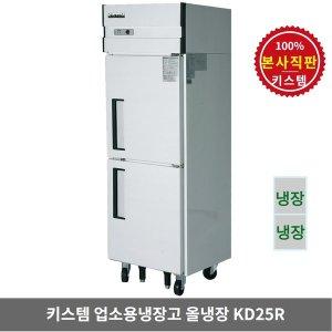 업소용냉장고 수직형 25박스 올냉장 2도어 KD25R 식당