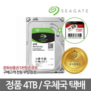 {공식대리점} 4TB BarraCuda ST4000DM004 5400RPM ES