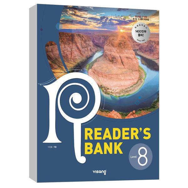(비상교육) 리더스뱅크 Reader s Bank Level 8 (구 Level 5)