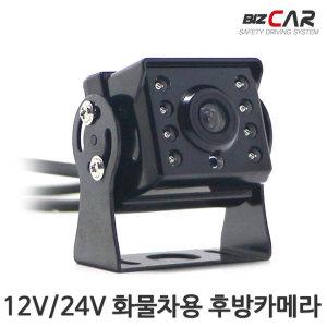 화물차용 12v 24v LED후방카메라 대형차 화물차