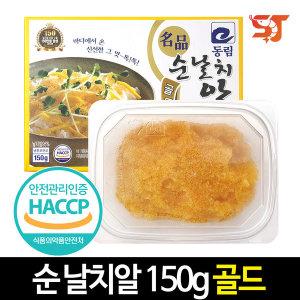 순날치알 150g 골드 HACCP인증 캘리포니아롤 알밥 김밥