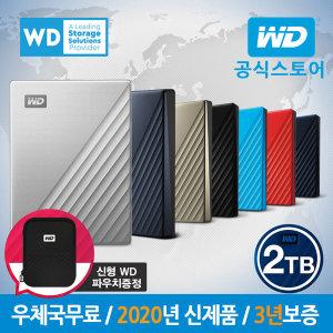 WD NEW My Passport 2TB 외장하드 블랙 WD공식/파우치