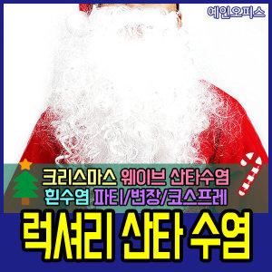 럭셔리산타수염 산타 흰수염 코스프레 크리스마스