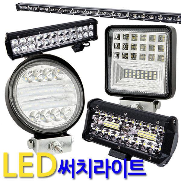 LED 써치라이트 작업등 화물차 후미등 후진등 집어등