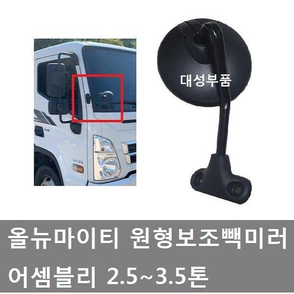 대성부품/올뉴마이티 원형보조미러/빽미러/어셈블리