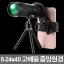 8-24x40 리얼 고배율 줌 망원경 스마트폰망원렌즈추천