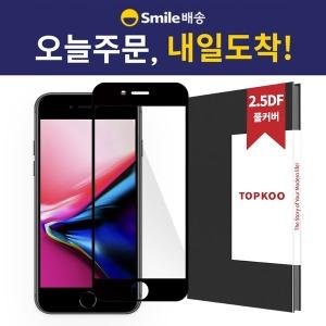 아이폰8/7 2.5DF 풀커버 액정보호 강화유리필름 블랙