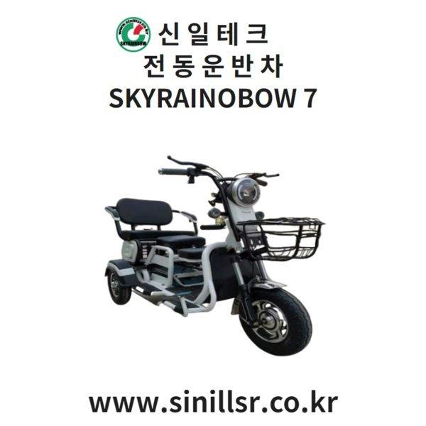 skyrainbow7/신일테크/운반차/삼륜차/자전거/스쿠터