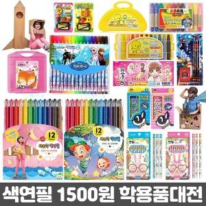 문구대전 12색색연필/사인펜/크레파스/물감/스케치북