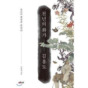 천년의 화가 김홍도 : 붓으로 세상을 흔들다  이충렬