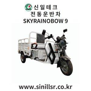 skyrainbow9/경운기/운반차/삼륜차/전동작업차/스쿠터
