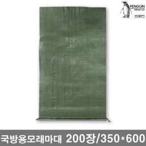 국방용 모래마대 200장/350x600 모래주머니 제설 마대