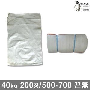 마대 200장 40kg일반/500x700 마대자루 포대 포대자루