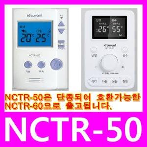 각방제어 실내온도조절기 NCTR-50